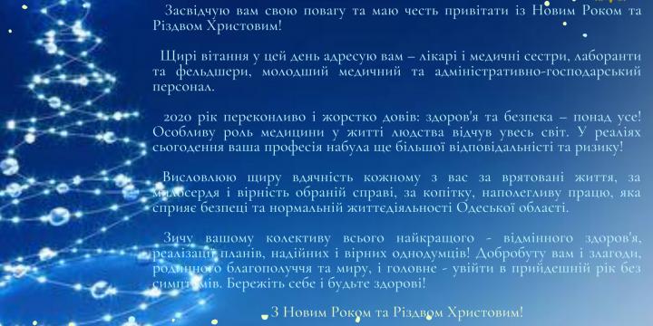 Привітання губернатора Одеської ОДА з Новим роком та Різдвом Христовим!